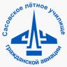 Сасовское лётное училище ГА